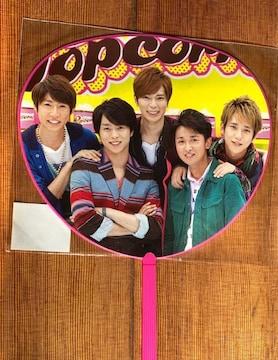嵐Popcorn LIVEグッズ ミニうちわ全員集合 新品未開封