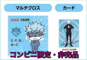 非売品◆呪術廻戦×コカコーラ 五条悟・マルチクロス&カード