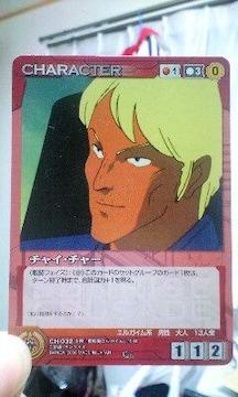 サンライズクルセイド【CH-032/チャイ・チヤー】