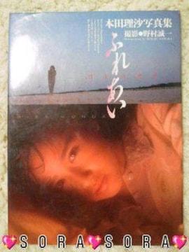【ふれあい/本田理沙】写真集