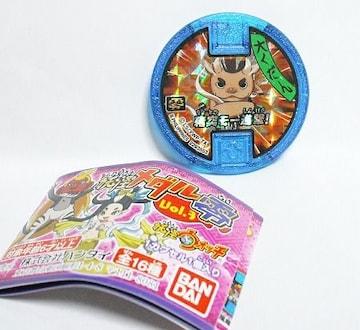ガシャポン版 妖怪メダル零 Vol.3 大くだん ホロ 新品 即決