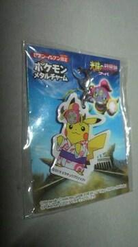 ポケモン メタルチャーム ピカチュウ 新品