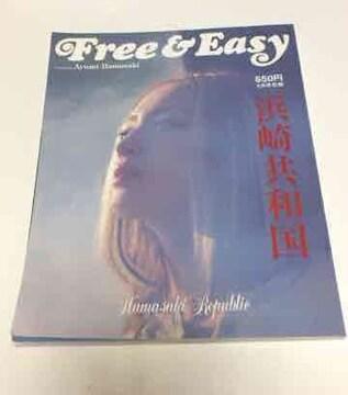 【Free&Easy featuring Ayumi Hamasaki/浜崎共和国】