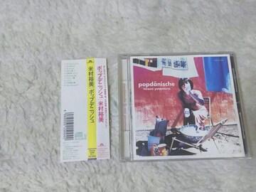 CD 米村裕美 ポップデニッシュ 全10曲 '94/10 帯付