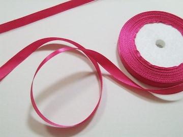片面サテンリボン濃いピンク 10mm幅23m巻