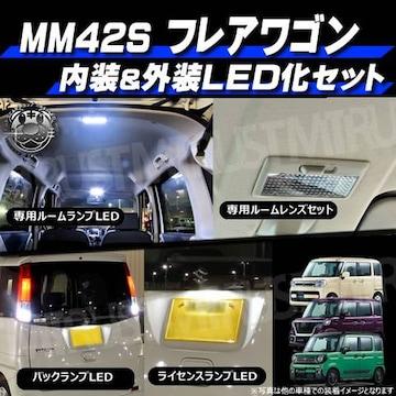 MM41S フレアワゴン 内装 外装 フルセット ルームランプ レンズ ライセンス バック エムトラ