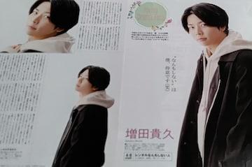 ★増田貴久★切り抜き★レンタルなんもしない人