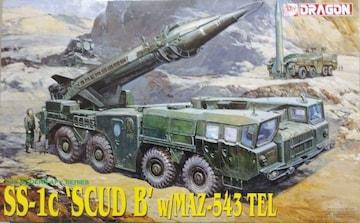 ドラゴンモデル 1/35 SS-1C スカッドB