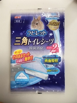 新品★ラビレット三角トイレシーツ�B組セット¥20スタ