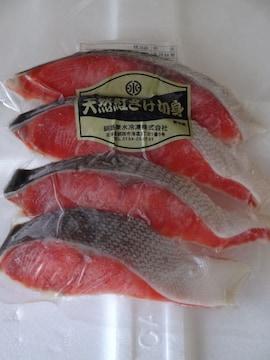 ☆お弁当などに** 天然紅サケ 4切入り  冷凍