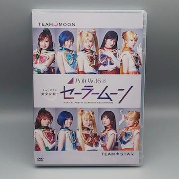 乃木坂46版 ミュージカル 美少女戦士セーラームーン 未開封DVD