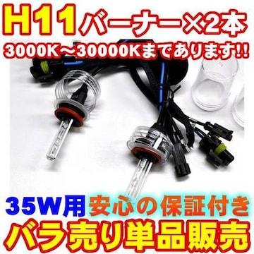 エムトラ】H11 HIDバーナー2本/35W/12V/15000K