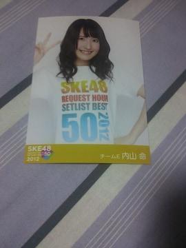 SKE48 リクエストアワー2012内山命特典写真