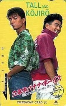 仲村トオル&清水宏次朗テレカby:六本木バナナボーイズ