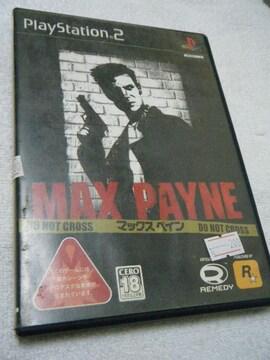 マックスペイン(PS2用ソフト)