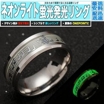 指輪 ネオンライトリング 18号 発光装飾付き 暗闇で発光