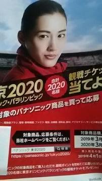 綾瀬はるか、パナソニック東京2020観戦チケット  リーフレット Panasonic