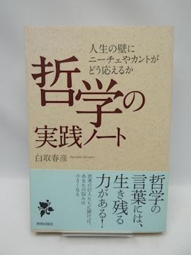 1912 哲学の実践ノート