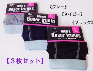 """【新品】3色メンズ""""ボクサートランクス""""Lサイズ・3枚セット"""