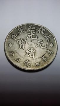 中国古銭 銀貨 詳細不明