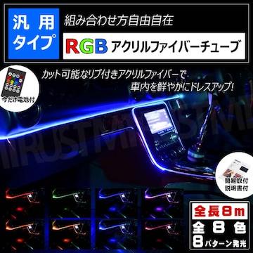 超LED】RGB アクリル ファイバー チューブ ライト LED 8色 リブ付 リモコン式