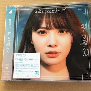 即決 乃木坂46 初回仕様限定盤 TYPE-A (+Blu-ray) 新品未開封