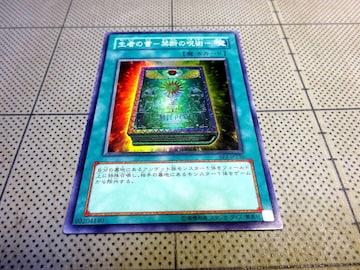 生者の書ー禁断の呪術ー 魔法 BE2-JP230