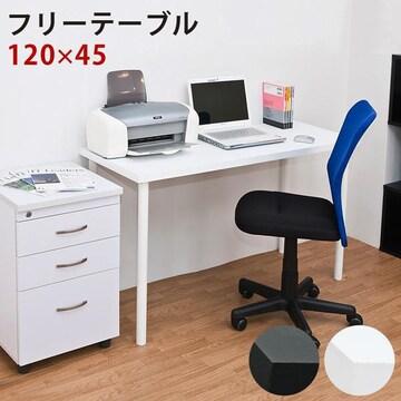 狭いスペースでもオフィスになるテーブル