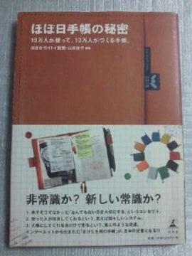 ほぼ日手帳の秘密 本 BOOK ブック 手帳 2005