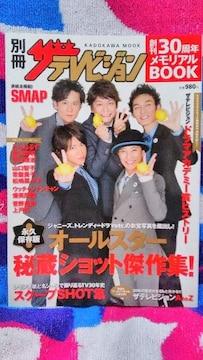 【SMAP】《別冊ザテレビジョン》創刊30周年メモリアルBOOK ★表紙SMAP★