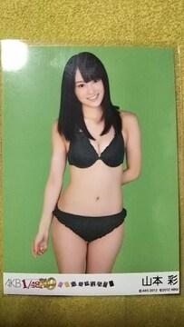 送料込み〓NMB48〓山本彩〓AKB1/49〓封入特典生写真