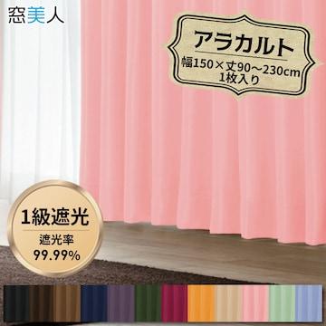 高級遮光1級カーテン! 幅150×丈200cm PPK 1枚【窓美人】