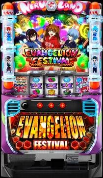実機 Sエヴァンゲリオン フェスティバルR◆コイン不要機付◆