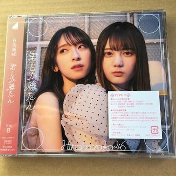 即決 乃木坂46 初回仕様限定盤 TYPE-B (+Blu-ray) 新品未開封