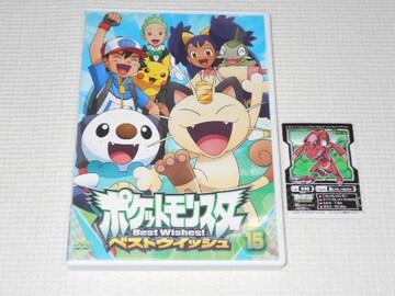DVD★ポケットモンスター ベストウイッシュ 15 レンタル用