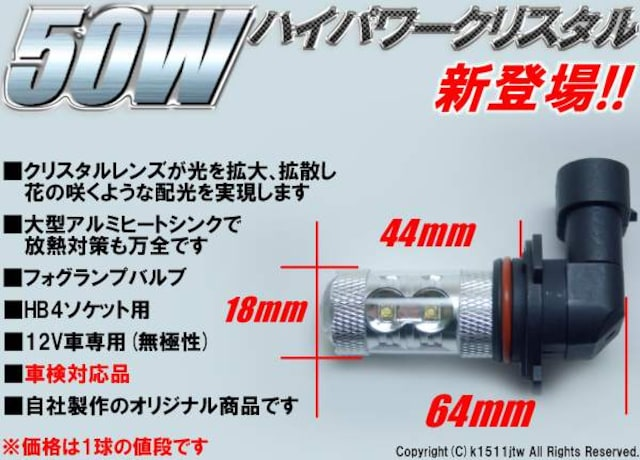 2個ΨHB4白50WハイパワークリスタルLED 1480ルーメン フォグランプ球 RX-8 デミオ < 自動車/バイク