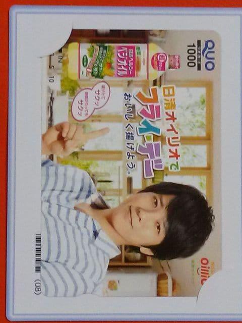 当選品☆日清オイリオ 二宮和也 オリジナルクオカード1000円分 2014☆嵐 QUO < タレントグッズの