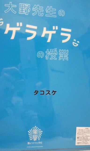 ワクワク学校2012 大野さんクリアファイル < タレントグッズの