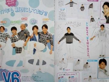 ★V6 & タッキー&翼★切り抜き★メンバー愛LOVE YOU 2016-2017