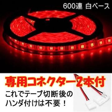 LEDテープ レッド 600連 白ベース コネクター付 5m 防水 12V