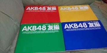 【送料無料】AKB友撮 写真集4冊セット