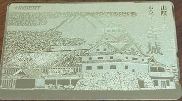山陰 米子 寿城 未使用50度数テレカ