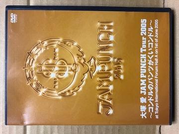大塚愛 JAM PUNCH Taur 2005 コンドルのパンツがくいコンドル
