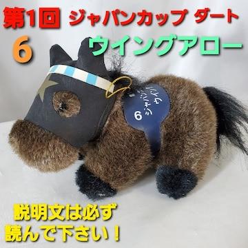★第1回ジャパンカップダート★6★ウイングアローぬいぐるみ★