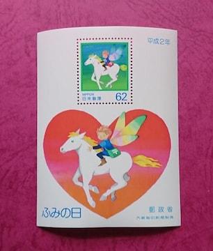 ☆1990年7月23日「ふみの日小型シート」と切手帳ペーン☆