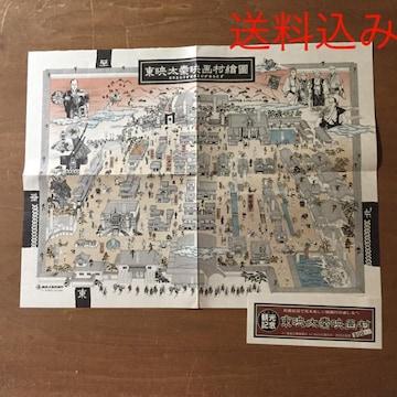 送料込み  東映太秦映画村 マップ