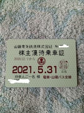山陽電鉄 株主優待乗車証 使用済み 切手ok