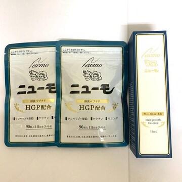 切手可 ニューモ 薬用育毛剤 サプリメント  HGP 卵黄ペプチド