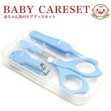 ♪M 安心安全の赤ちゃん用ケアグッズ 爪切りセット BL