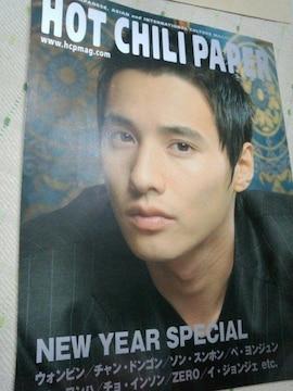 *HOT CHILI PAPER2005.JAN.VOL.26号ウォンビン…etc